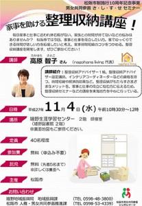 松坂市男女共同参画 整理収納講座 2015年11月4日 チラシ