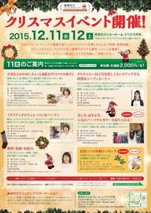 2015.12.11-12 リベナス今池クリスマスイベントチラシ表