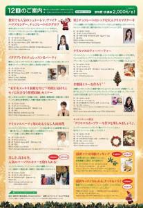 2015.12.11-12 リベナス今池クリスマスイベントチラシ裏