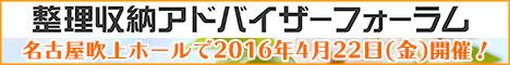 整理収納アドバイザーフォーラム2016名古屋