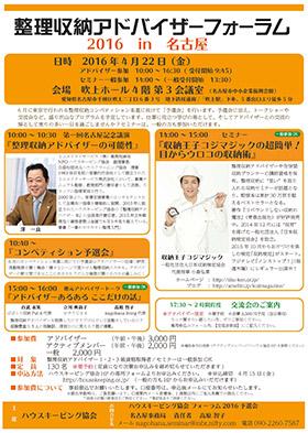 整理収納アドバイザーフォーラム2016名古屋チラシ