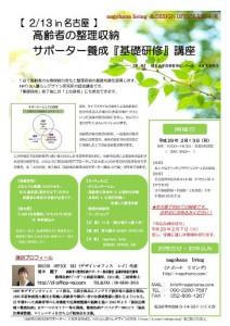 2月13日 高齢者の整理収納 サポーター養成『基礎研修』講座