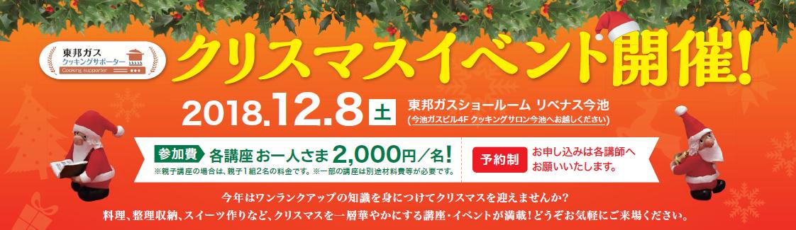 クリスマスイベント開催!2018年12月8日(月)参加費2,000円